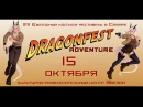 Dragonfest 2017 Saiko cosband Пенза DragonLance