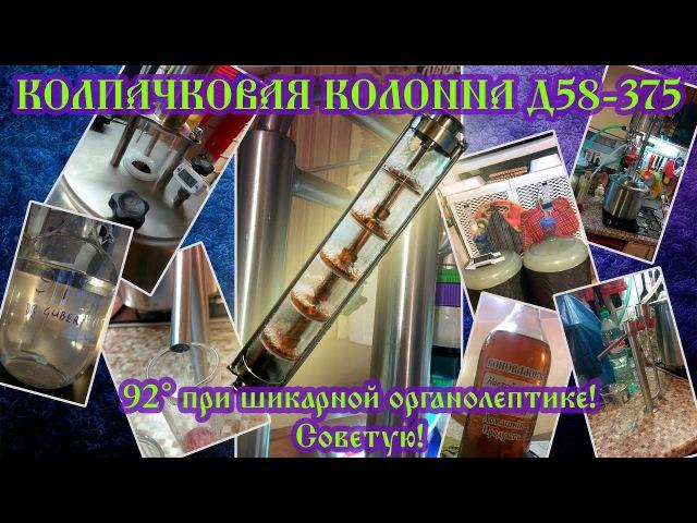 КОЛПАЧКОВАЯ КОЛОННА Д58-375