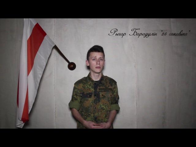 Рыгор Барадулін - 25 сакавіка