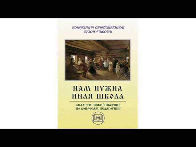 Аудиокнига «Нам нужна иная школа» (1 ч. из 2-х) ВП СССР