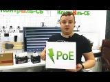 IP видеонаблюдение своими руками - PoE камеры