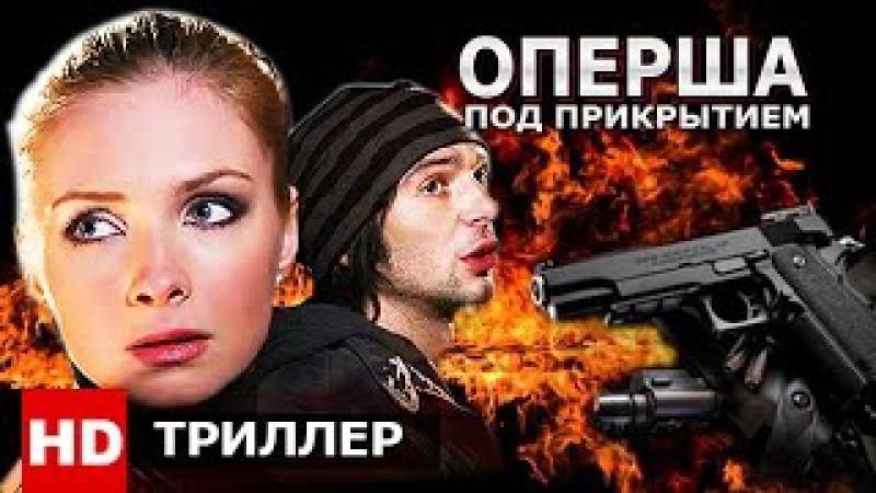 Оперша под прикрытием - детективы 2016 [ русский боевик ] фильм целиком » Freewka.com - Смотреть онлайн в хорощем качестве