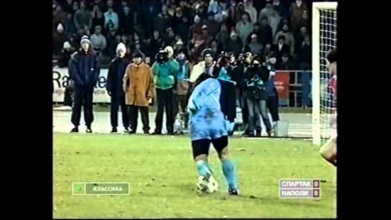 Спартак М - Наполи. КЕЧ-1990/91 (0-0, пен)