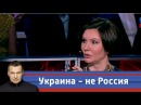 Украина - не Россия. Воскресный вечер с Владимиром Соловьевым от 18.06.2017