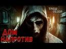 ТРЕШ ОБЗОР фильма Дом Напротив