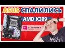 Спалили Новую AMD X399 ➤ PRIME X299 DELUXE TUF X299 Mark 1 и ROG Strix X299 ✔ Computex 2017