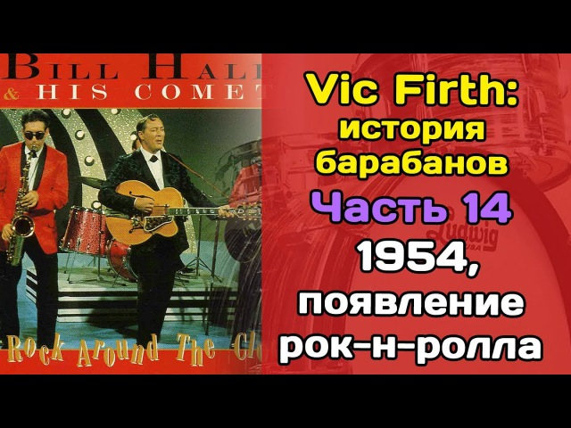 Vic Firth история барабанов. Часть 14. 1954, рок-н-ролл