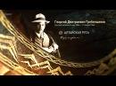 Документальный фильм Алтай. Путешествие к центру земли. Altay Infographics 04