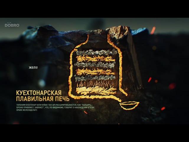Документальный фильм Алтай. Путешествие к центру земли. Altay Infographics 05