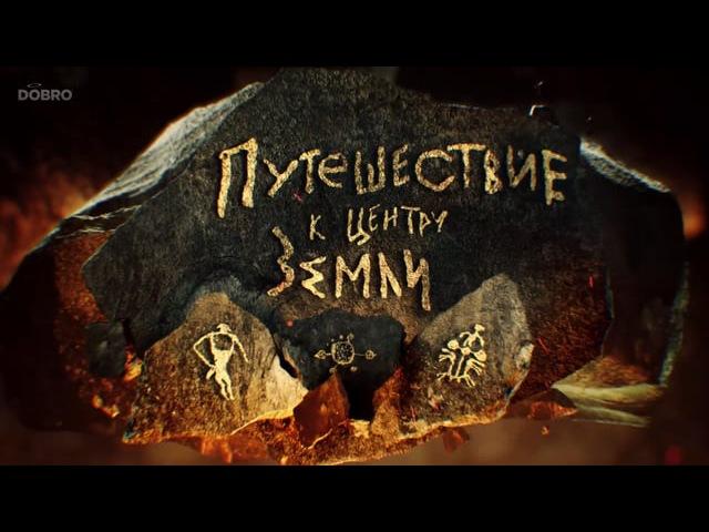 Документальный фильм Алтай. Путешествие к центру земли. Altay Header