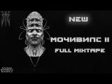 SID x RAM МОЧИВИЛС 2 FULL ПРЕМЬЕРА