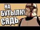 Командир клонов [Garry's Mod Star Wars RP]