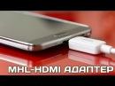 MHL HDMI адаптер для Samsung Galaxy S5 S4 S3 Note 3 Note 2