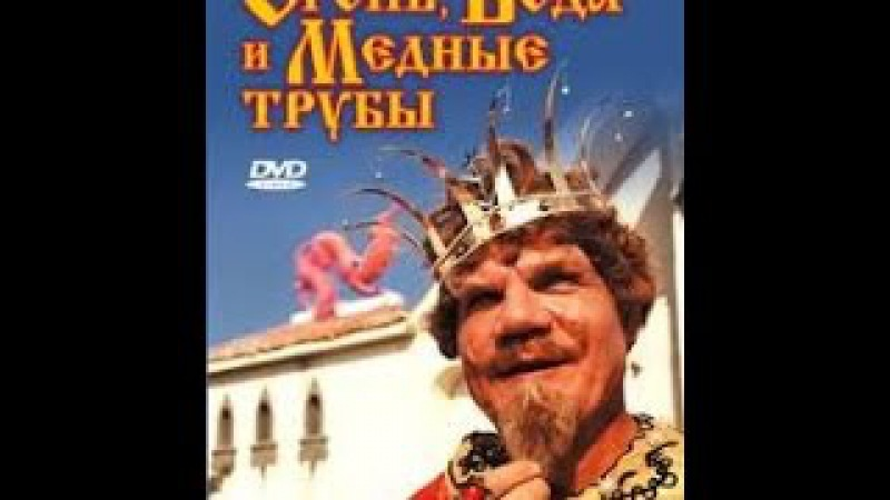 Удивительная и добрая сказка Огонь, вода и медные трубы / 1967