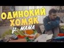 ОДИНОКИЙ ХОМЯК Юджин Сагаз ft МАМА