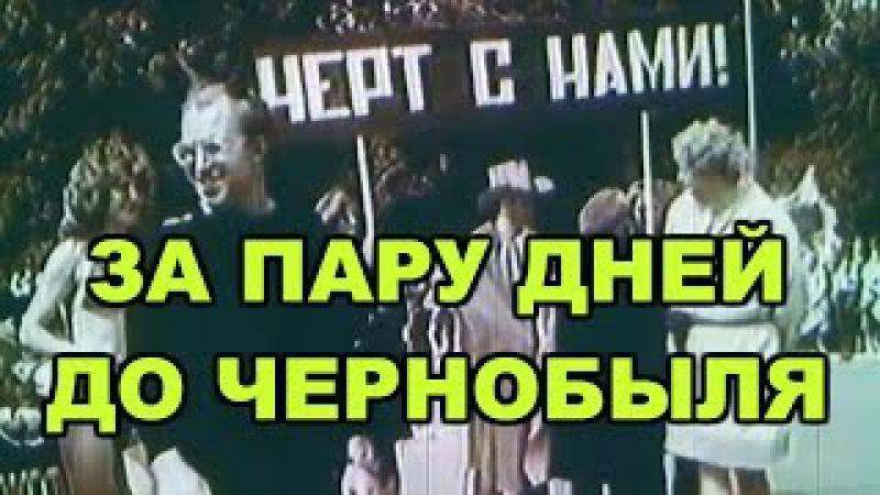 ПАРАД УЧЁНЫХ-САТАНИСТОВ ПЕРЕД АВАРИЕЙ НА ЧАЭС | чернобыль взрыв авария на чернобыльской аэс припять