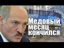 Отменив часть санкций надеялись, что Лукашенко начнёт уважать права человека!