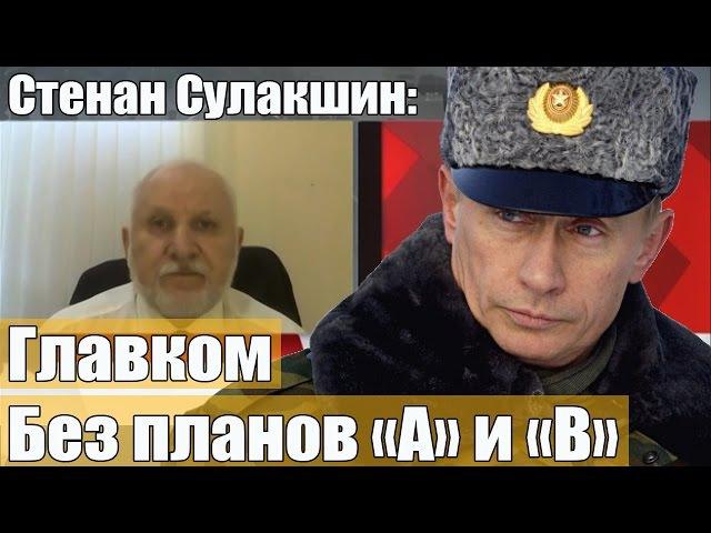 Не сработал Кремль и президент, как главнокомандующий без плана