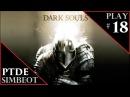 Dark Souls Prepare to Die Edition Прохождение за Нищего - Отправляемся в DLC 18 нарезка