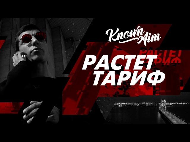 KNOWNAIM РАСТЕТ ТАРИФ