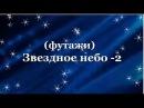 Звездное небо 2.Футажи для видеомонтажа. Скачать бесплатно