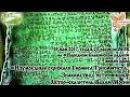 Изумрудные скрижали Гермеса Трисмегиста Знакомство с источником Часть 1 Народное славянское радио