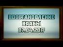 Восстановление Каабы 07.04.2017 || Абу Яхья Крымский