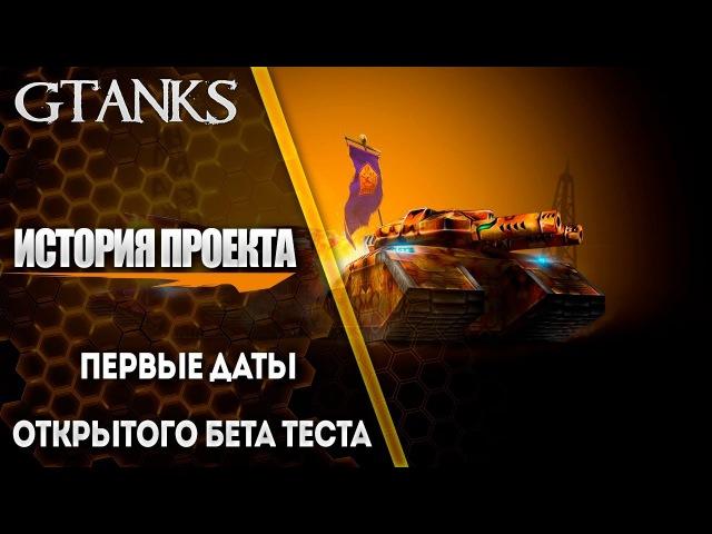 GTanks l ОБТ l Вводное видео l Даты ОБТ