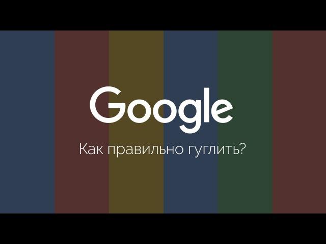 Google для самых маленьких. Как правильно искать специальную информацию?