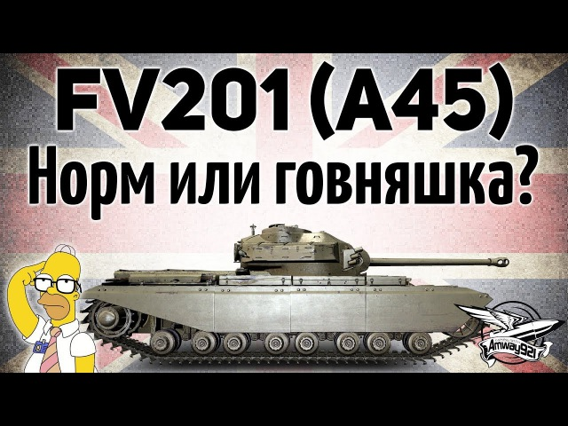 FV201 A45 На что он сгодится сегодня worldoftanks wot танки wot