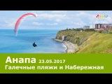 Галечные пляжи и Набережная в Анапе 23.05.2017, район Высокого берега