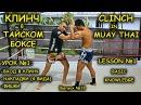 Клинч в Тайском Боксе базовые знания ч 1