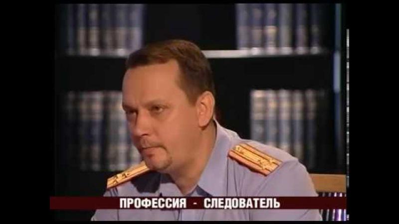 «Профессия - следователь» с Денисом Вазеровым