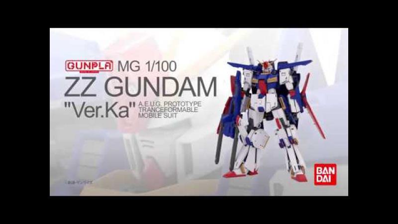 MG 1/100 MSZ-010 ZZ Gundam Ver.Ka
