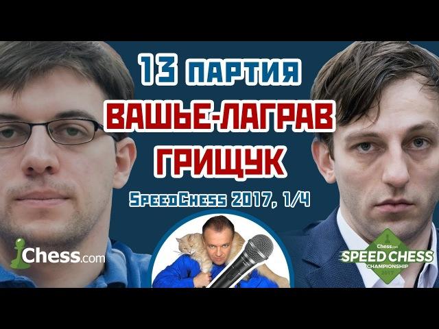 Грищук - Вашье-Лаграв, 13 партия, 32. Лондонская система ⚡️ SC 2017 1/4 🎤 Сергей Шипов ...