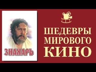 Знахарь (1982) (Реставрация)