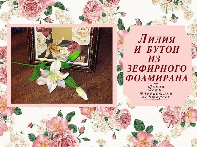 Создание цветка и бутона лилии из зефирного фоамирана. Автор Евгения Болотова
