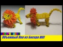 Объемный Лев из Бисера Мастер Класс! Животные из Бисера / Tutorial Lion of Bead Master Class!