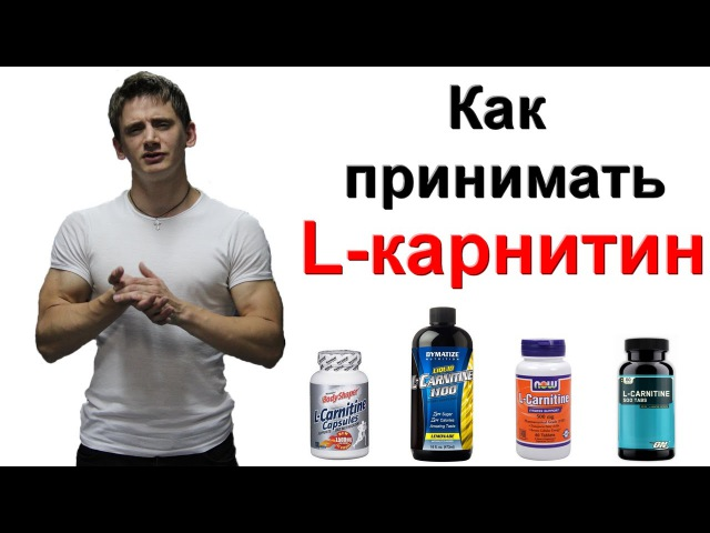 Как принимать l-карнитин для похудения rfr ghbybvfnm l-rfhybnby lkz gj[eltybz