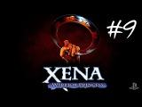 Xena Warrior Princess for PS1. Серия 9  Много смертей и маленько сабтекста ФИНАЛ