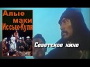 Фильм Алые маки Иссык-Куля (1972)