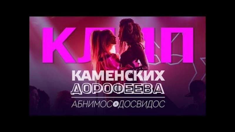 Абнимос/Досвидос Клип - Настя Каменских и Надя Дорофеева ПРЕМЬЕРА