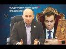 Стариков Н.В. о фильме «ОН ВАМ НЕ ДИМОН» Навального А.А.