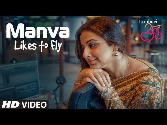 Tumhari Sulu: Manva Likes To Fly Video Song | Vidya Balan