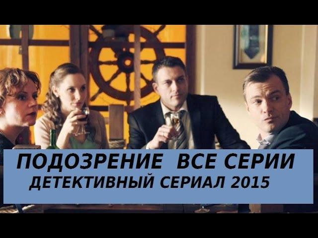 Наш Детектив ПОДОЗРЕНИЕ Все Серии Криминальные Фильмы