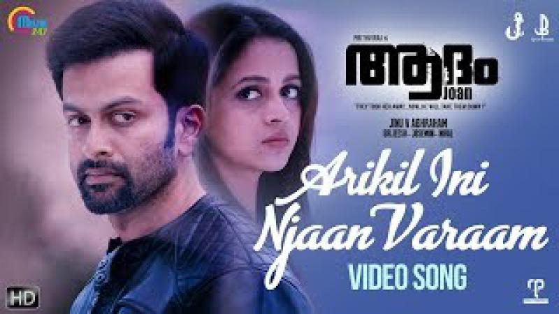 Adam Joan | Arikil Ini Njaan Varaam Song Video| Prithviraj Sukumaran, Bhavana | Deepak Dev |Official