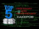 Топ 5 программ для начинающих хакеров!