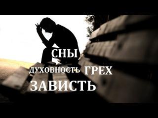 О снах / Чужие ГРЕХИ / О Зависти / Духовных отцах
