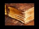 Откровения утерянных страниц истории (1-ая серия).