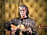 Александр Мирзаян - На берегу пустынных вод